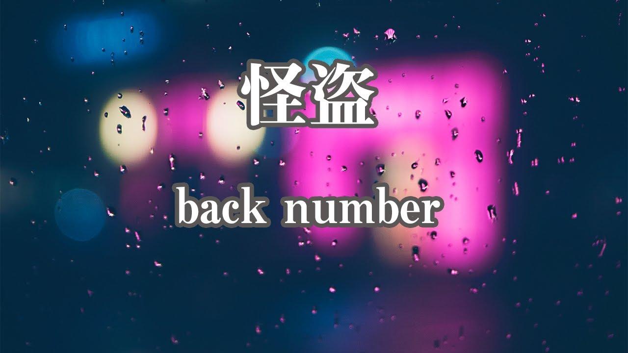 【生音風カラオケ】怪盗 - back number【オフボーカル】
