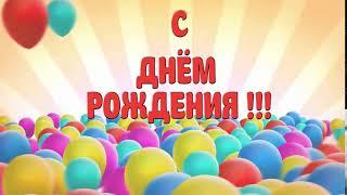 ФУТАЖ С ДНЁМ РОЖДЕНИЯ