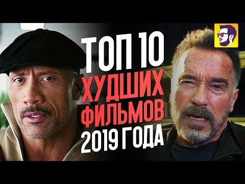Топ 10 худших фильмов 2019 года