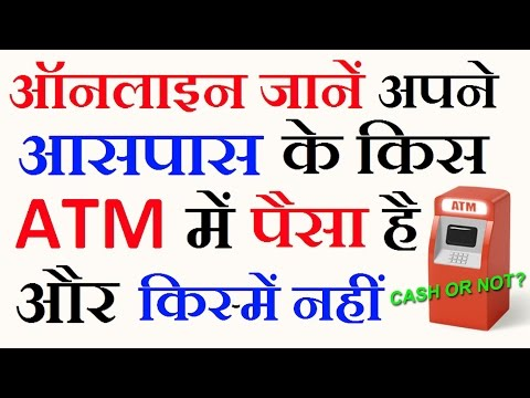 How to Find Nearest ATM with Cash ? Cast or Not ? - in Hindi (2017)