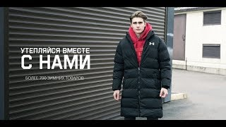 Куртка зимняя Under Armour Обзор от Brandfans