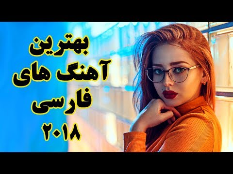 Persian Music 2018 Mix| Top Iranian Song | آهنگ های جدید فارسی و ایرانی ۲۰۱۸