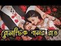রোমান্টিক বাসর রাত || Love || bangla love story || Romantic story || love story
