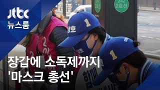 차분한 거리, 뜨거운 온라인 유세…'코로나 총선' 풍경 / JTBC 뉴스룸