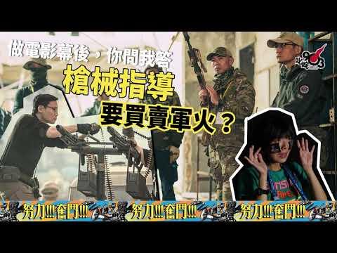 放飯時間︱香港地要喺邊度先搵到「軍火」拍槍戰片呀!?【聲音版】