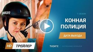 Конная Полиция трейлер 1 сезон дата выхода