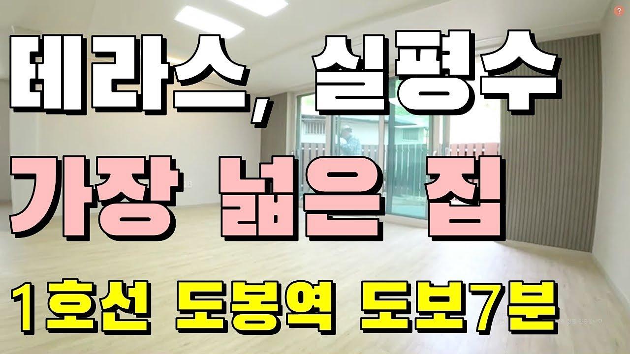 서울시 도봉구 도봉동 테라스 신축빌라 넓은평수 자랑 할래 노원구 강북구 중랑구 동대문구 성북구엔 없어요 의정부옆