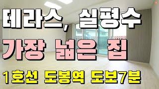 서울시 도봉구 도봉동 테라스 신축빌라 넓은평수 자랑 할…