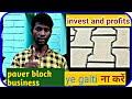 - interlocking business | plan | paver block business profit | interlock tiles business