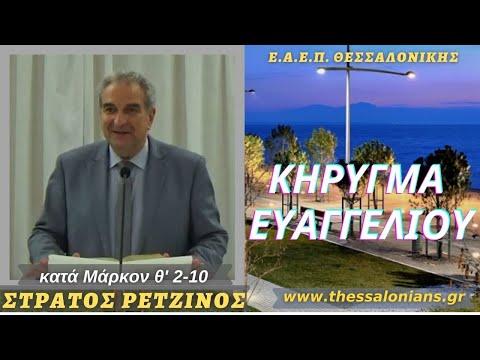 Στράτος Ρετζίνος 04-06-2021   Ο Χριστός το τέλος της Θρησκείας   κατά Μάρκον θ' 2-10