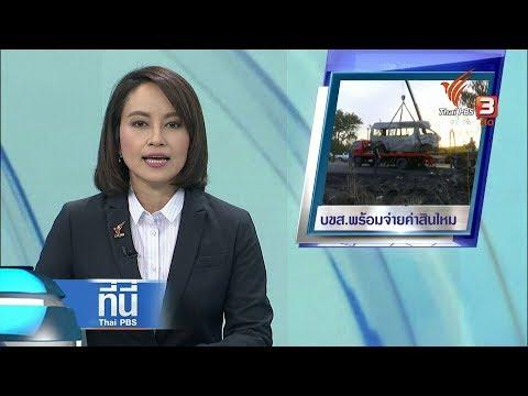 """""""ธนาธร"""" ยืนยัน ไม่ได้คุยกับ """"ทักษินและเพื่อไทย"""" - วันที่ 05 Oct 2018"""
