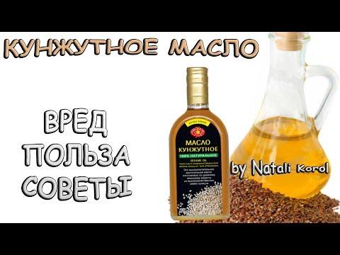 Кунжутное масло / Польза / Вред / Показания / Советы