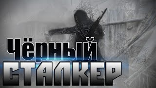 Мифы Stalker - Выпуск 2 Чёрный Сталкер