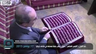 """مصر العربية   خط القرآن بـ""""القصب المذهب""""..سوري يطلب حفظ مصحفه في متاحف تركيا"""