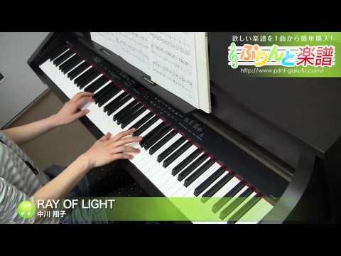 RAY OF LIGHT / 中川 翔子(ピアノソロ用)