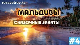 Туры на Мальдивы из Алматы | Отдых на Мальдивах, часть 4