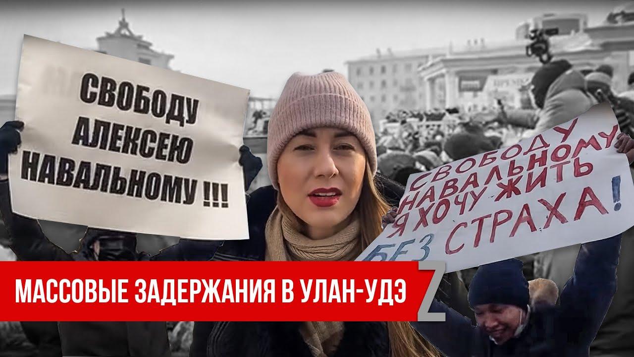 Прямая  трансляция с акции протеста в поддержку Алексея Навального в Улан-Удэ. Часть 1.