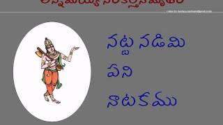 ANNAMAYYA GANAMRUTHAM 001 (Nanati Brathuku Natakamu)