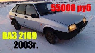 Купили Авто за 55000 руб, Ваз 2109 инжектор, 2003 года