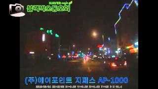 (주)에어포인트 지패스 AP-1000 후방 카메라 야간…