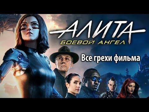 Все грехи фильма 'Алита: Боевой ангел' - Ruslar.Biz
