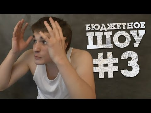 Бюджетное Шоу #3из YouTube · Длительность: 3 мин10 с