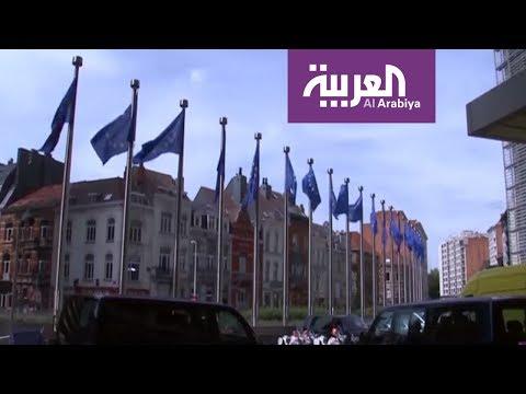 أوروبا في ورطة.. بسبب إيران  - نشر قبل 20 دقيقة