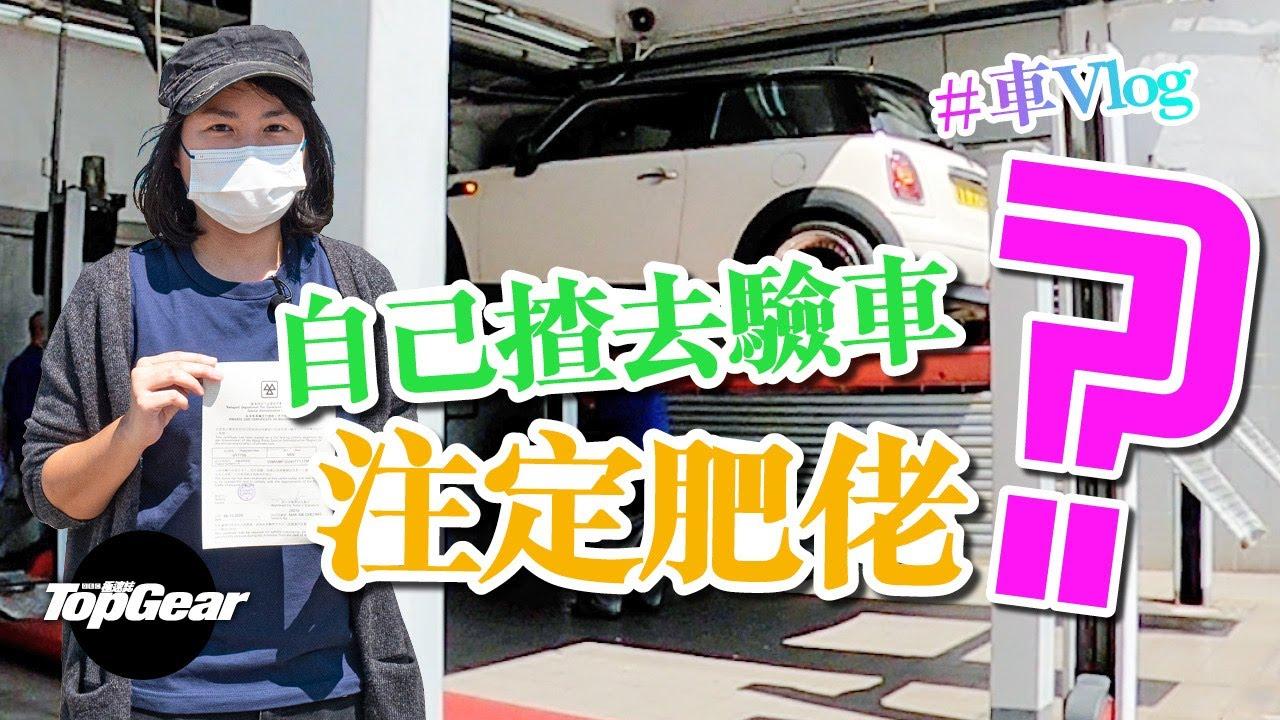 自己驗車無難度!不過合唔合格先……(內附字幕)|TopGear HK 極速誌 topgearhk