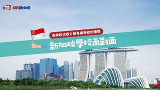 友台TV 「移民講呢啲」 第二十七集【🇸🇬新加坡學校面對面——直接學校代表介紹學校優點】