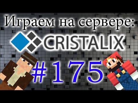 Игра на сервере Cristalix Тюрьма (175 серия)