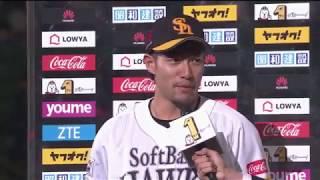 ホークス・柳田選手・石川投手のヒーローインタビュー動画。 2017/05/31...