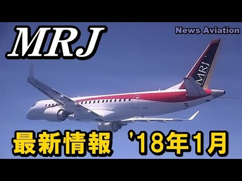 三菱 「MRJ」 最新情報 '18年1月