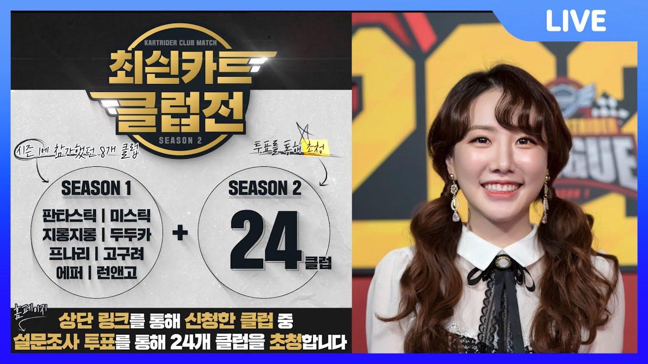 카튜브의 『최싄카트 클럽전 시즌 2』가 열립니다!!!