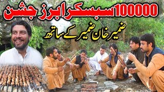 100K Subscribers Celebration With Zameer Khan By PK Vines 2019 | PKTV