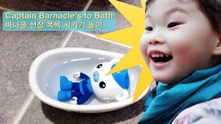바나클 선장 거품 목욕 시키기 ❤︎ 디즈니의 옥토넛 장난감  Disney Captain Barnacle's to Bath Octonauts Toys 라임튜브