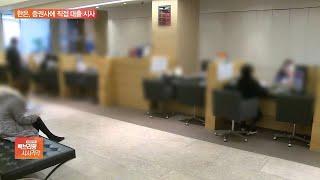 한국은행, 증권사 직접 대출 검토…추가 신용경색 차단