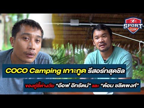 """COCO Camping เกาะกูด รีสอร์ทสุดชิลของคู่ซี้ต่างวัย """"อ๊อฟ-ต้อม"""""""