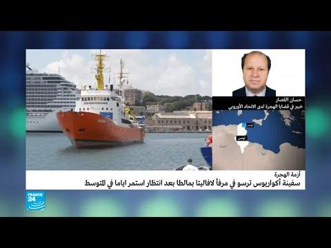 هل توزيع المهاجرين على الدول الأوروبية بعد إنقاذهم سيصبح قاعدة؟  - 17:22-2018 / 8 / 16