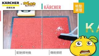 德國凱馳掃地機KB5-地墊清潔篇(柑仔家族 x 德國凱馳)開箱實測影片