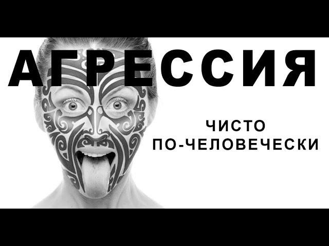 Агрессия: как всё у людей // Лекция Евгении Тимоновой 01.04.2019