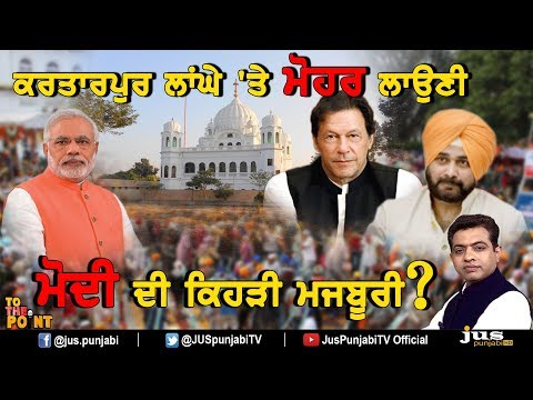 Kartarpur Corridor: Compulsion Behind Modi's U Turn ? || To The Point || KP Singh || Jus Punjabi