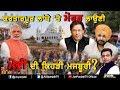 Kartarpur Corridor: Compulsion Behind Modi's U Turn ?    To The Point    KP Singh    Jus Punjabi