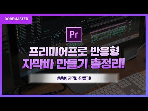 프리미어프로 반응형 자막바 만들기 총정리 2가지 핵심 꿀팁! / premiere pro text tutorial