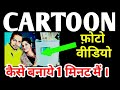 HOW TO MAKE CARTOON PHOTO VIDEO LOGO IN ANDROID