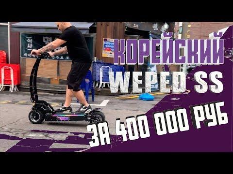 120 КМ/Ч на самокате за 400 000 руб! WEPED