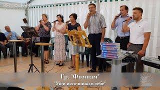 "FECG Lahr - Гр. ""Фимиам"" - ""Мои источники в тебе"" - Bibelfestival 2018"