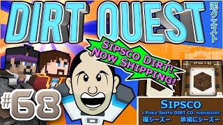 Minecraft - DirtQuest #68 - Product 3 AHEM (Yogscast Complete Mod Pack)