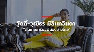 """วู้ดดี้-วุฒิธร มิลินทจินดา """"ตื่นเถอะครับ...พี่น้องชาวไทย"""""""