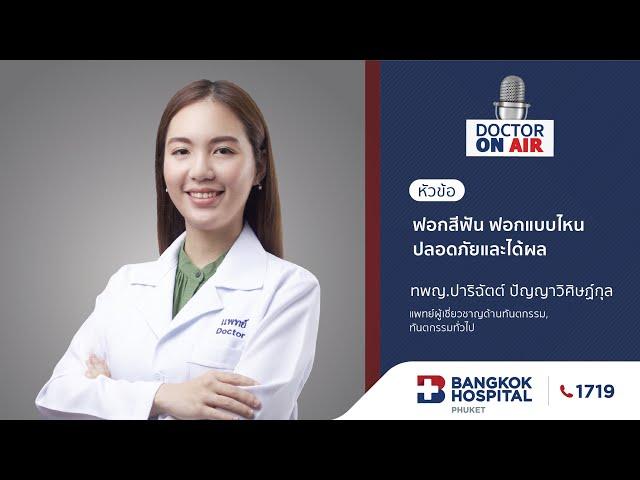 Doctor On Air | ตอน ฟอกสีฟัน ฟอกแบบไหนปลอดภัยและได้ผล โดย ทพญ.ปาริฉัตต์ ปัญญาวิศิษฏ์กุล