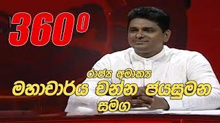 360 | With Channa Jayasumana ( 15 - 02 - 2021 ) Thumbnail